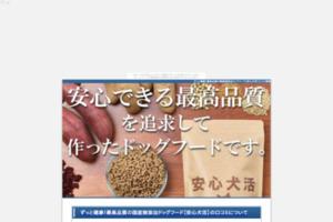 panda-voovooの格安ドッグフード通販 サイトのキャプチャー画像