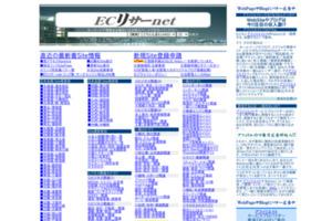 ECリサーnetはイーコマース主体のサーチエンジンです。 サイトのキャプチャー画像