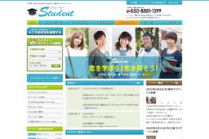 スチューデント 学生パーティー サイトのキャプチャー画像