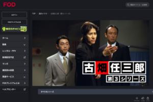 古畑任三郎 3rdシーズン 初回1ヶ月お試し無料
