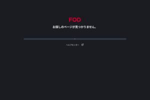 フジテレビの動画見放題サイト【FODプレミアム(1ヶ月間無料)】