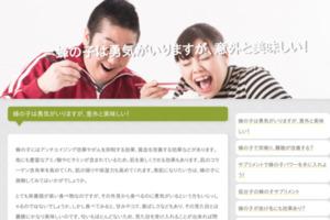恋愛・仕事・人間関係の無料占いはこちら サイトのキャプチャー画像