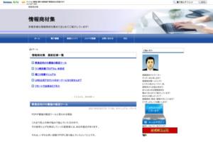 情報商材集 サイトのキャプチャー画像