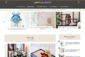人気の五月人形 サイトのキャプチャー画像
