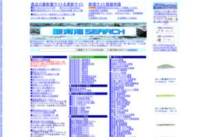 駿河湾SEARCH…駿河湾関連と沿岸地域の検索エンジンです。 サイトのキャプチャー画像