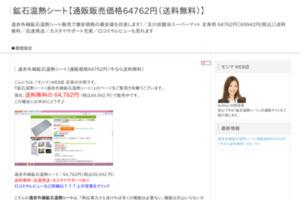 鉱石温熱シート(マット)/通販・販売最安値価格 64762円 サイトのキャプチャー画像