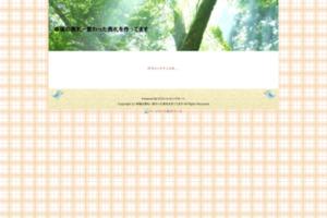 幸福の表札-変わった表札を作ってます サイトのキャプチャー画像