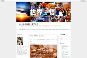 http://isseki.blog71.fc2.com/blog-entry-455.html