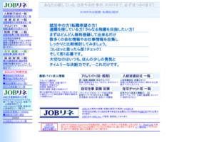 求人情報Siteリンク集 JOBリネは無料の就職・転職応援団! サイトのキャプチャー画像