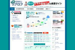 住宅外壁専門家の検索サイト サイトのキャプチャー画像