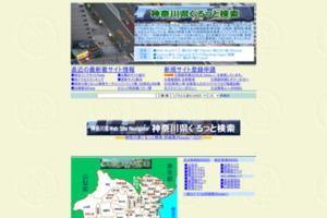 神奈川県ぐるっと検索 神奈川県Web Site Navigator サイトのキャプチャー画像