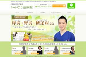 武蔵野市・吉祥寺・武蔵境の鍼灸院 サイトのキャプチャー画像