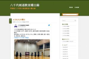 http://kendo-saf.org/yachiyo-blog/