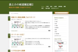 http://kendo-zakki.net/
