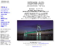 キング・アドー横浜の看板屋さんー サイトのキャプチャー画像