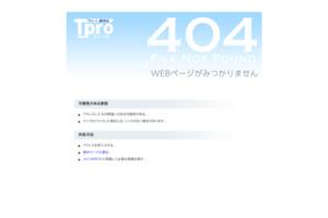 ティプロ サイトのキャプチャー画像