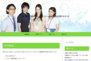 既卒 就職 サイトのキャプチャー画像