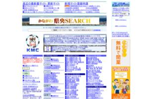かながわ県央SEARCHは県央6市のための地域型検索エンジンです。 サイトのキャプチャー画像
