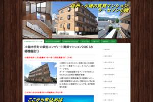 小諸市荒町のRCファミリー2DK賃貸マンション サイトのキャプチャー画像