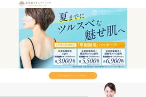 医療脱毛 東京美容外科 サイトのキャプチャー画像