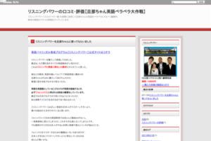 リスニングパワー【旦那ちゃん英語ペラペラ大作戦】 サイトのキャプチャー画像