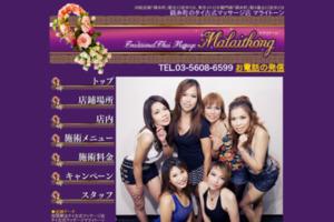 タイマッサージ錦糸町マライトーン サイトのキャプチャー画像