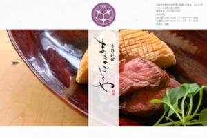 おままごとキッチン サイトのキャプチャー画像