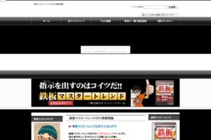 鉄板マスタートレンドのFX常勝理論 サイトのキャプチャー画像