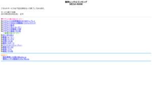 めちゃコミックス サンプル読み放題 サイトのキャプチャー画像