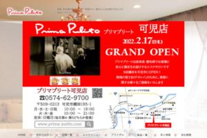 メンズエステ岐阜プリマ サイトのキャプチャー画像