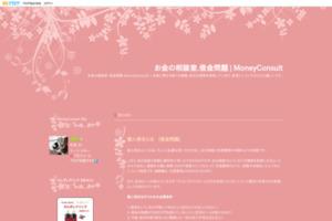 お金の相談室・借金問題(Money.Consult) サイトのキャプチャー画像