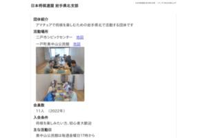 日本将棋連盟岩手県北支部 サイトのキャプチャー画像