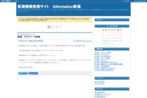 新潟情報発信サイト Information新潟    サイトのキャプチャー画像