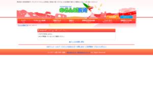 長崎の学習塾 のらんば長崎ブログ2 サイトのキャプチャー画像