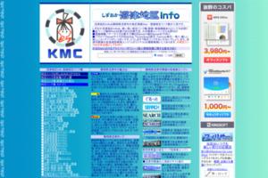 しずおか沼津地区Infoは登録相互リンク集と地域SEリンク集 サイトのキャプチャー画像