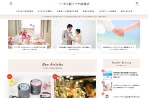少人数でプチ結婚式 サイトのキャプチャー画像