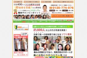 整体 京都 サイトのキャプチャー画像