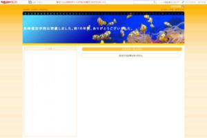 長崎 学習塾 rakutenブログ サイトのキャプチャー画像