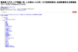 フリーマガジンPlus+(プリュス) 八戸市周辺地域密着型 サイトのキャプチャー画像