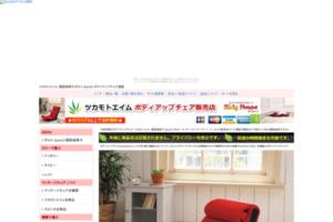 ボディアップチェア サイトのキャプチャー画像