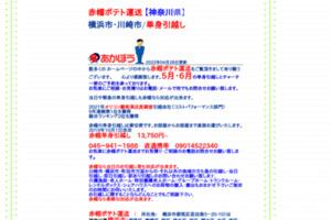赤帽ポテト運送 横浜市・川崎市・町田市/単身引越し サイトのキャプチャー画像