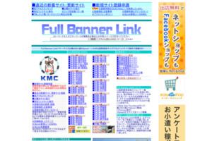 Full Banner Link (掲載バナーサイズ横468×縦60pixel) サイトのキャプチャー画像