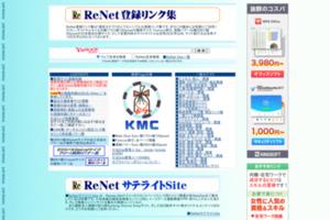 アクセスアップには欠かせない → ReNet登録リンク集 サイトのキャプチャー画像