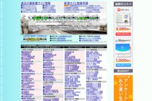小田急沿線リサーチャは地域沿線型の検索エンジン サイトのキャプチャー画像