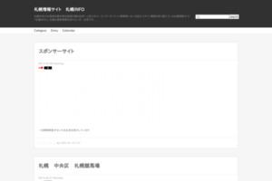 札幌情報サイト 札幌INFO  サイトのキャプチャー画像