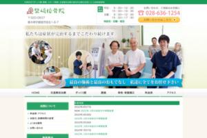 宇都宮市にある柴﨑接骨院 サイトのキャプチャー画像