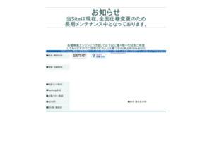 しずかなSEARCHは静岡県と神奈川県の地域一体型サーチエンジン サイトのキャプチャー画像