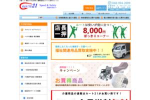 介護用品リサイクル販売などシルバー産業のトータルサポート サイトのキャプチャー画像