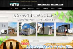 秀和住研|リフォーム・注文住宅・新築 サイトのキャプチャー画像