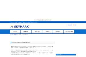 国内格安航空券スカイマーク サイトのキャプチャー画像